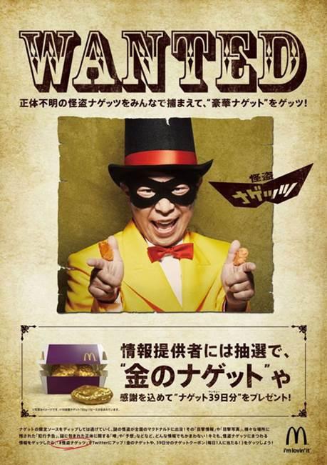 McDonald's Japan contest